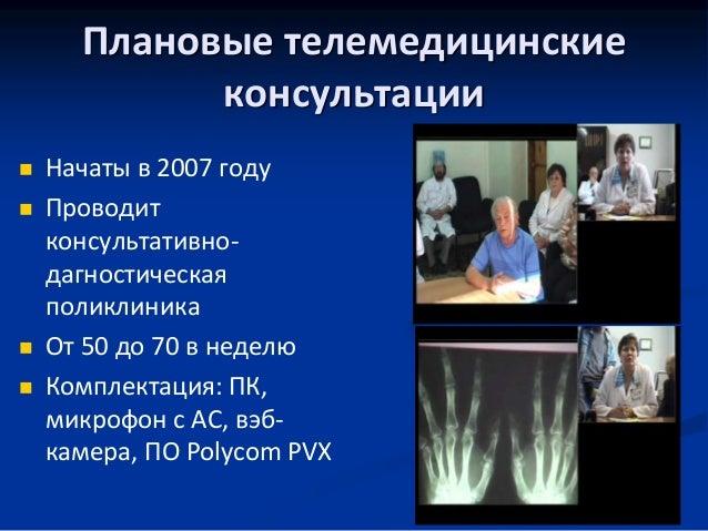 Регистратура поликлиника тропиных херсон регистратура телефон