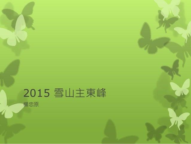 2015 雪山主東峰 楊忠原