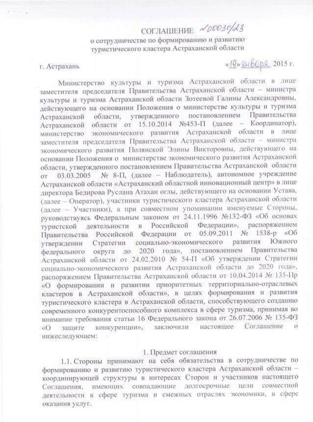СОГЛАШЕНИЕ ^/  19003 'ЙЗ  о сотрудничестве по формированию и развитию туристического кластера Астраханской области  г.  Ас...