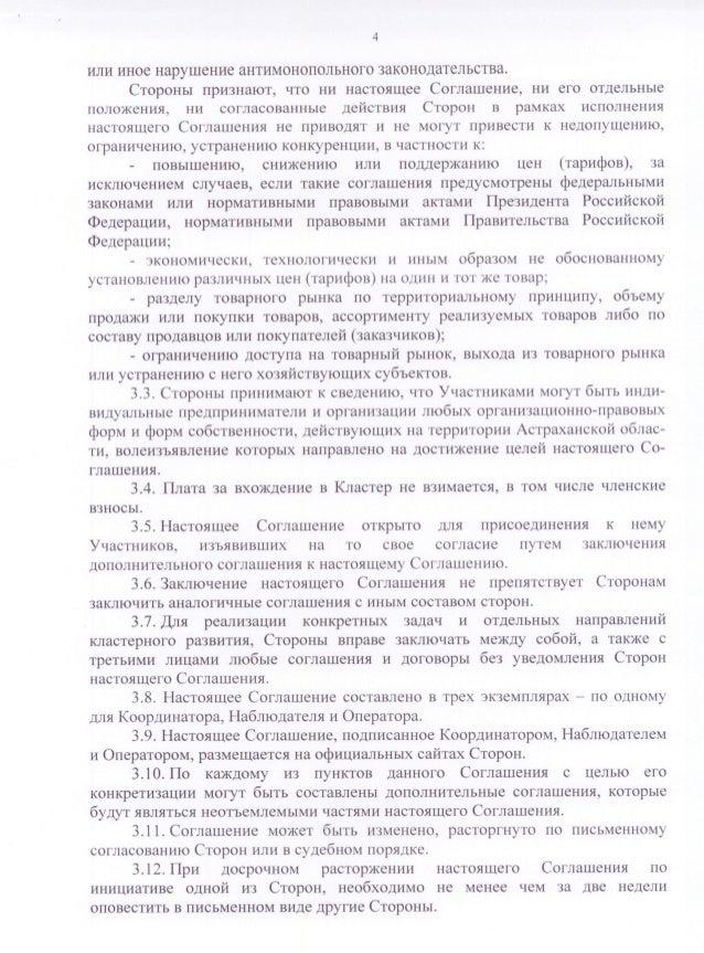 ИЛИ ИНОЕ нарушение ЗНТИМОНОПОЛЬНОГО законодательства.   Стороны признают,  что ни настоящее Соглашение,  ни его отдельные ...