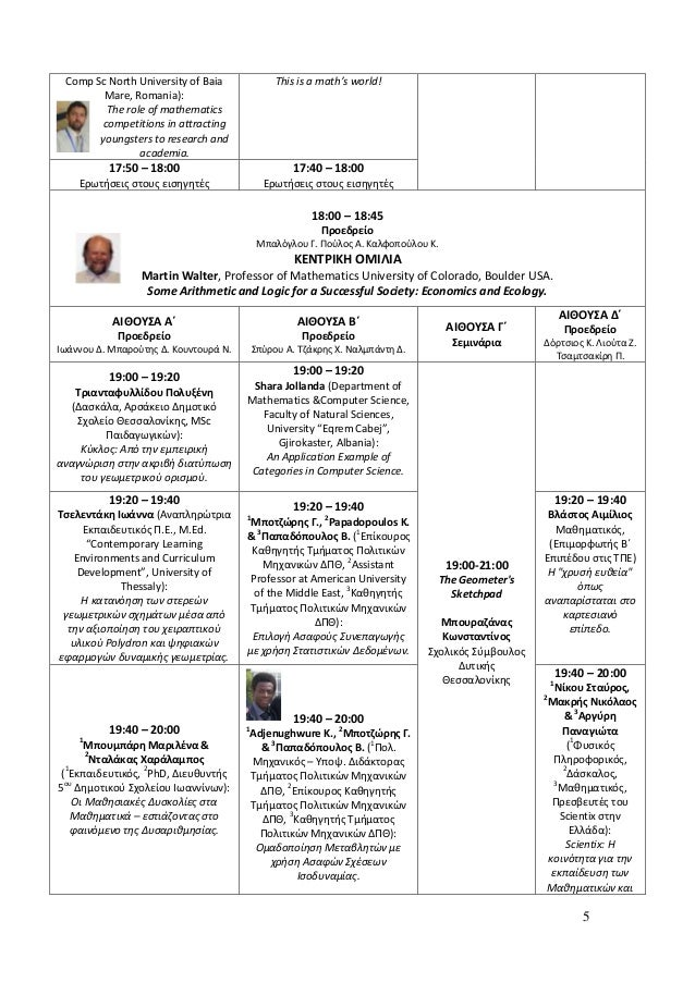 πρόγραμμα μαθηματικής εβδομάδας 2015 (τελικό) 74f5af233b1