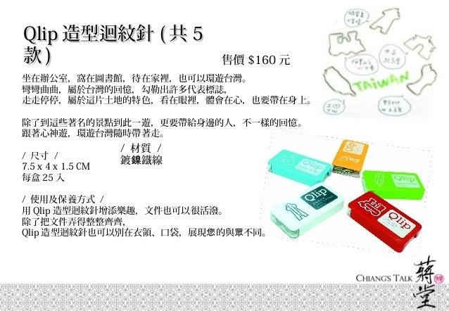 加鑫(蔣堂)產品目錄 2015 Slide 2