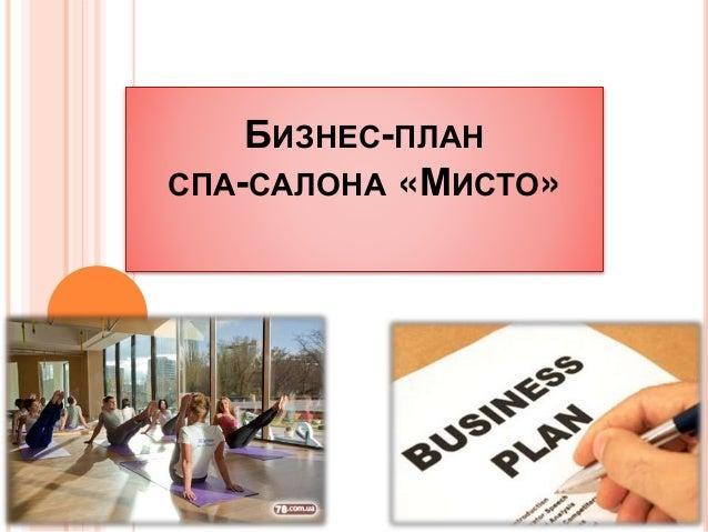 Бизнес план на 2015 бизнес план проект f