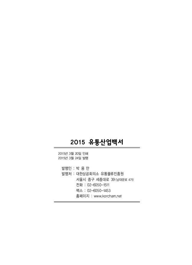 2015년 유통백서