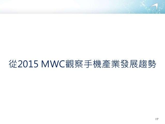 從2015 MWC觀察手機產業發展趨勢 17