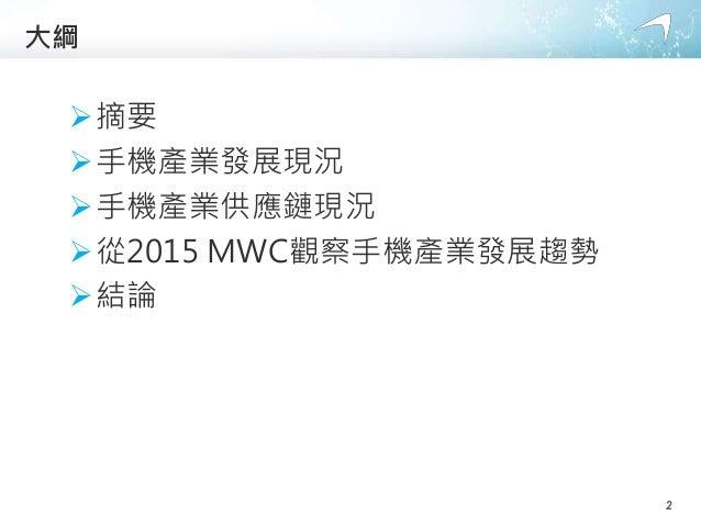 大綱 摘要 手機產業發展現況 手機產業供應鏈現況 從2015 MWC觀察手機產業發展趨勢 結論 2