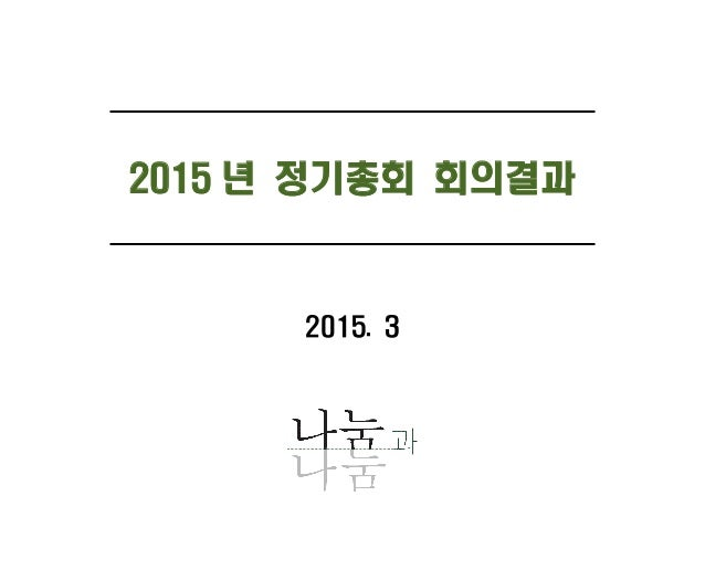 2015 년 정기총회 회의결과 2015. 3