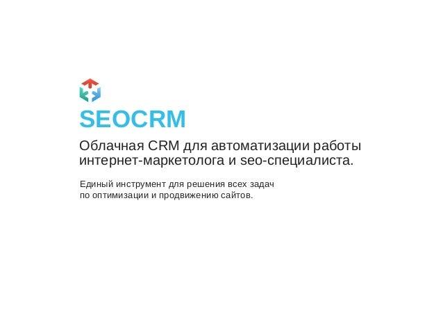 SEOCRM Облачная CRM для автоматизации работы интернет-маркетолога и seo-специалиста. Единый инструмент для решения всех за...
