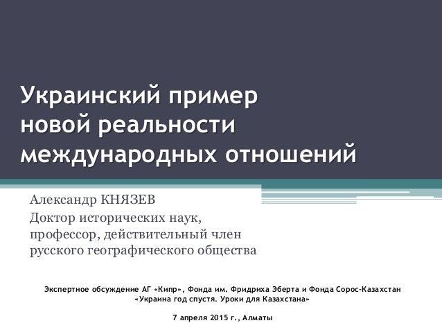 Украинский пример новой реальности международных отношений Александр КНЯЗЕВ Доктор исторических наук, профессор, действите...