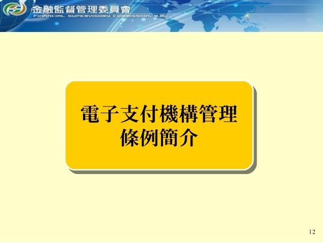 12 電子支付機構管理 條例簡介 電子支付機構管理 條例簡介
