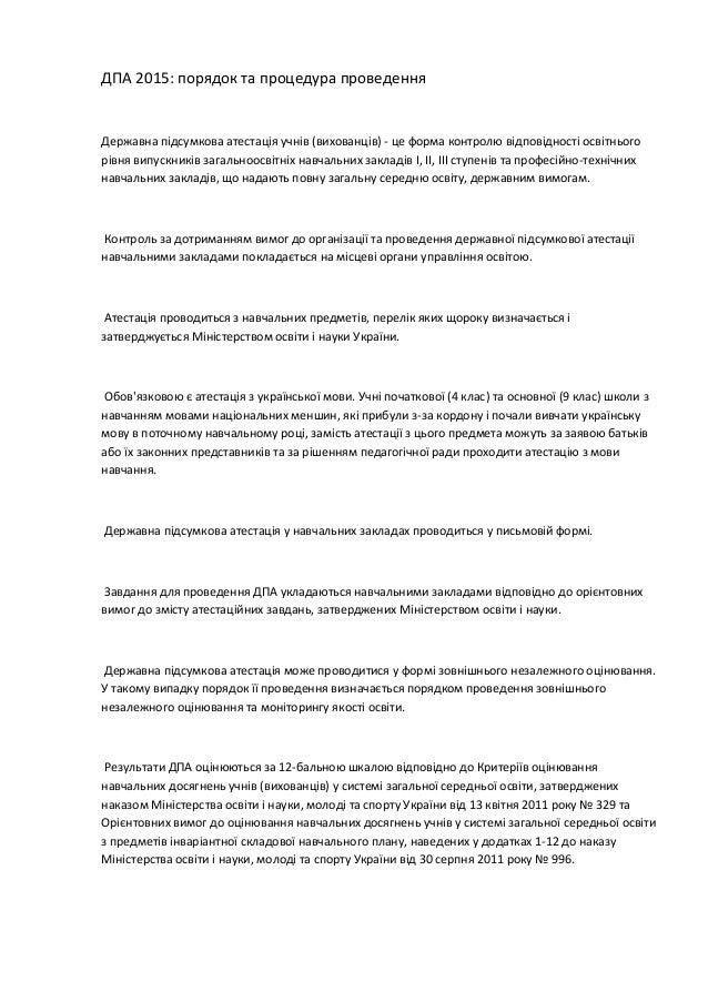ДПА 2015: порядок та процедура проведення Державна підсумкова атестація учнів (вихованців) - це форма контролю відповіднос...