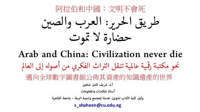 ي�ا�ر یقطر:ن يوالصن العرب وت �� � حضارة Arab and China: Civilization never die �إ �أصو من الفکر...