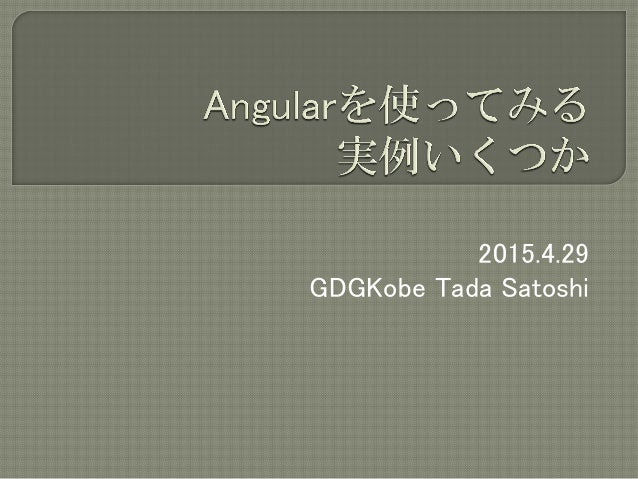 2015.4.29 GDGKobe Tada Satoshi