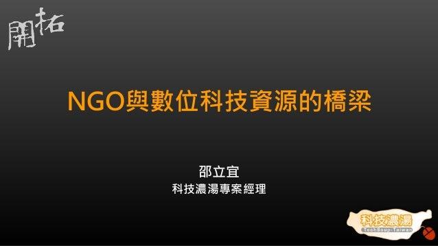 NGO與數位科技資源的橋梁 邵立宜 科技濃湯專案經理