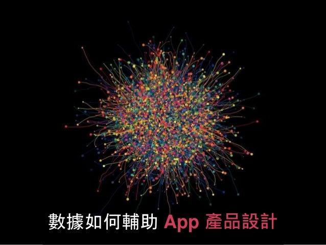 數據如何輔助 App 產品設計