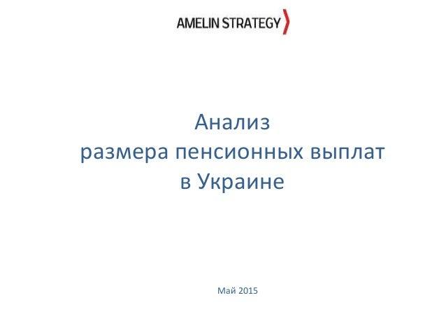 Анализ размера пенсионных выплат в Украине Май 2015