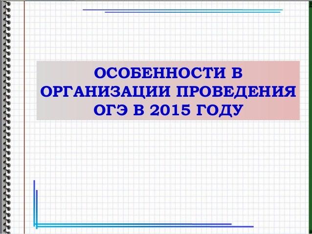 собрание ОГЭ 2015 Slide 2
