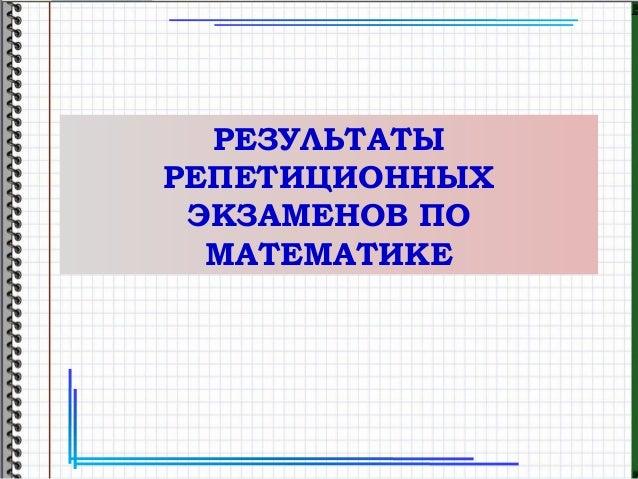 РЕЗУЛЬТАТЫ РЕПЕТИЦИОННЫХ ЭКЗАМЕНОВ ПО МАТЕМАТИКЕ