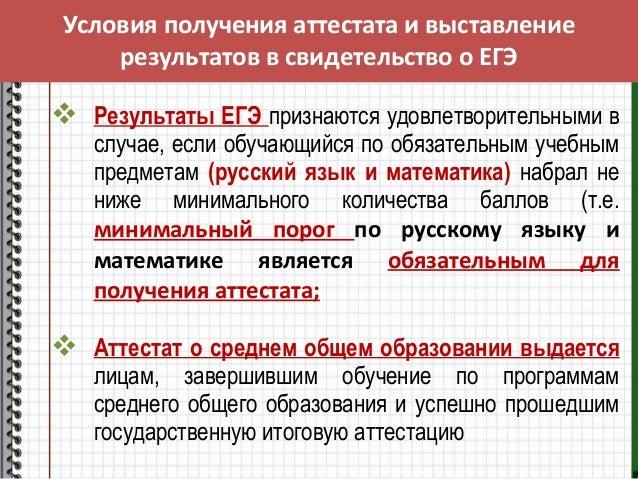  Результаты ЕГЭ признаются удовлетворительными в случае, если обучающийся по обязательным учебным предметам (русский язык...