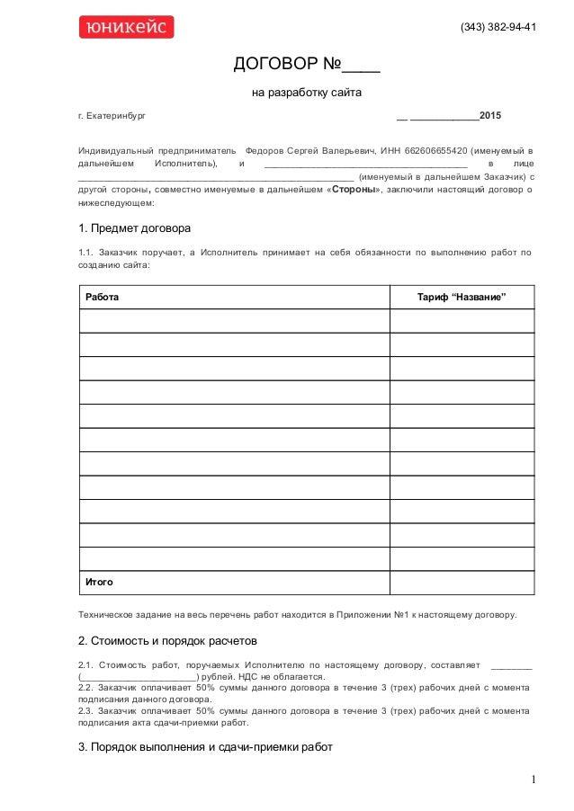 Как составлять договора о создании сайта арси строительная компания официальный сайт каспийск