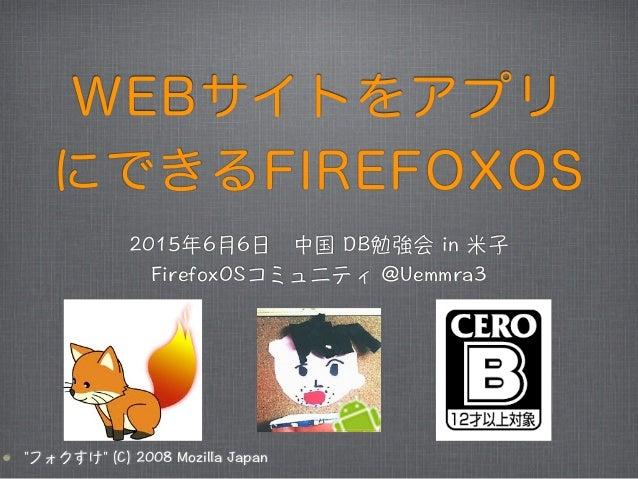 WEBサイトをアプリ にできるFIREFOXOS
