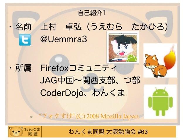 2015.06.13 わんくまo63-技術士のご紹介 Slide 2