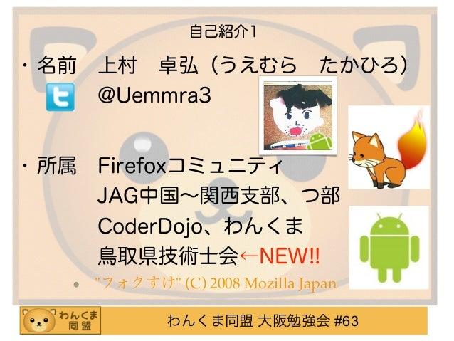 2015.06.13 わんくまo63-技術士のご紹介 Slide 3