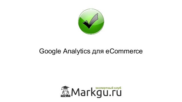 Google Analytics для eCommerce