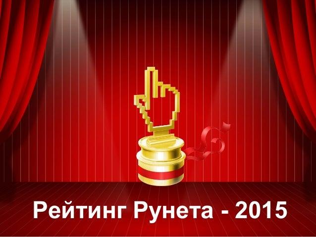 Рейтинг Рунета - 2015