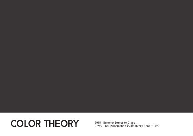 COLOR THEORY 2015 | Summer Semester Class 07/10 Final Presentation 현지원 <Story Book - Life>