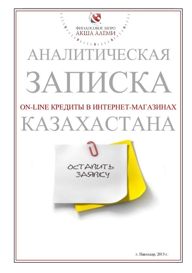 онлайн заявка на кредит в банки москвы