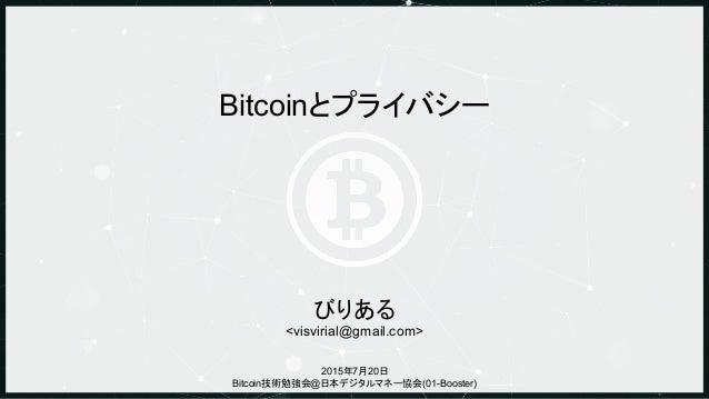 Bitcoinとプライバシー びりある <visvirial@gmail.com> 2015年7月20日 Bitcoin技術勉強会@日本デジタルマネー協会(01-Booster)