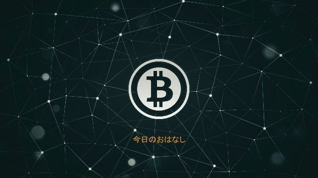 『Bitcoinとプライバシー』@Bitcoin技術勉強会2015.07.20 Slide 2