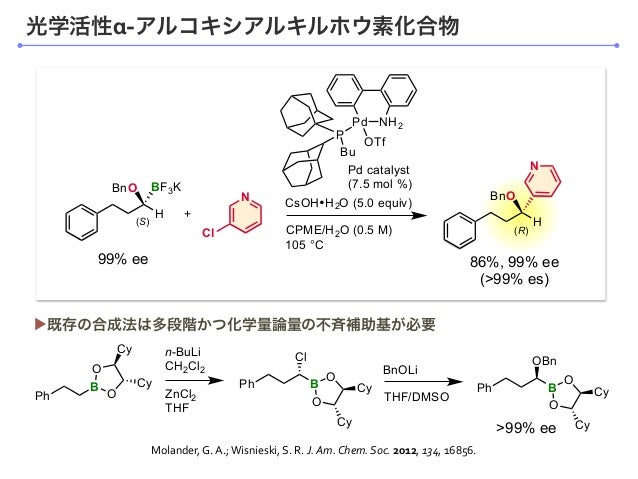 H BnO BF3K H BnO N N + Cl CsOH•H2O (5.0 equiv) CPME/H2O (0.5 M) 105 °C NH2Pd P OTf Bu Pd catalyst (7.5 mol %) 86%, 99% ee ...