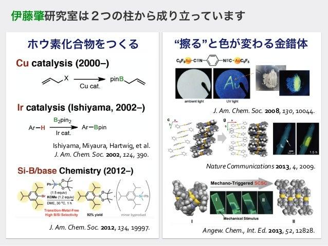 伊藤肇研究室は2つの柱から成り立っています Ishiyama,  Miyaura,  Hartwig,  et  al.     J.  Am.  Chem.  Soc.  2002,  124, ...
