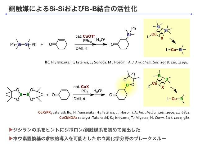 銅触媒によるSi-SiおよびB-B結合の活性化 Ito,  H.;  Ishizuka,  T.;  Tateiwa,  J.;  Sonoda,  M.;  Hosomi,  A.  J.  Am....