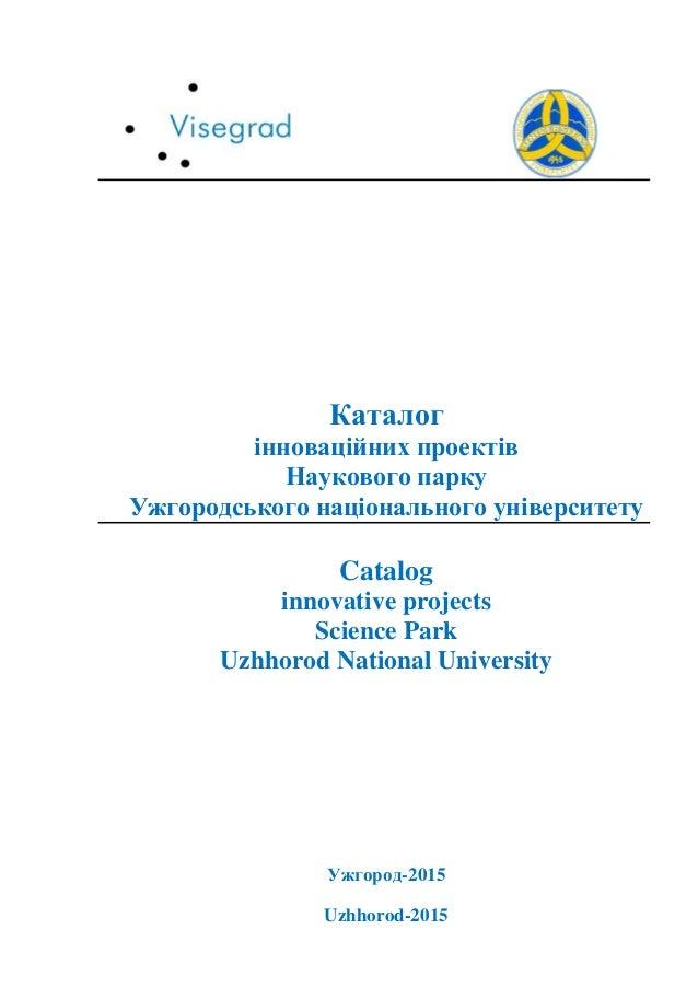 Каталог інноваційних проектів Наукового парку Ужгородського національного університету Catalog innovative projects Science...