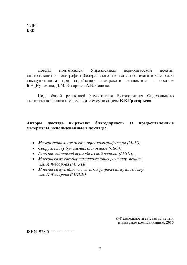 Отраслевой доклад Полиграфия России