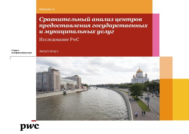 Сравнительный анализ центров предоставления государственных и муниципальных услуг Исследование PwC www.pwc.ru Август 2015 ...