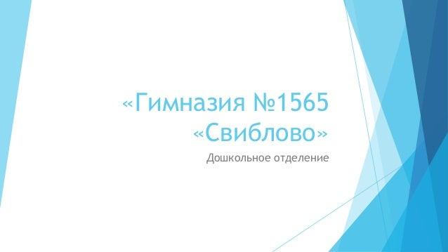 «Гимназия №1565 «Свиблово» Дошкольное отделение