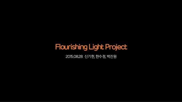 Flourishing Light Project 2015.08.28 신기헌,한수정,박진원