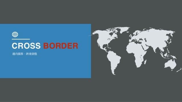 邁向國際,跨境銷售 CROSS BORDER
