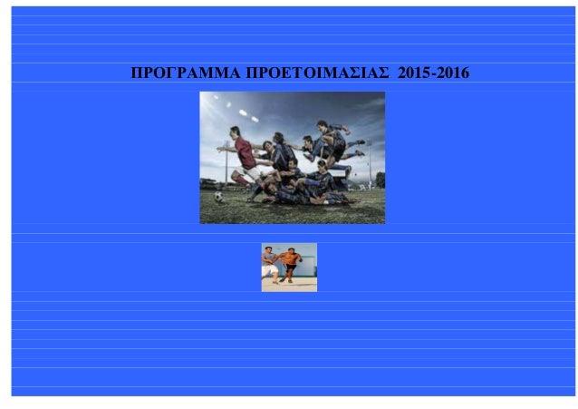 ΠΡΟΓΡΑΜΜΑ ΠΡΟΕΤΟΙΜΑΣΙΑΣ 2015-2016