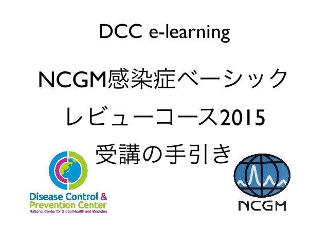 DCC e-learning ! NCGM感染症ベーシック レビューコース2015 受講の手引き