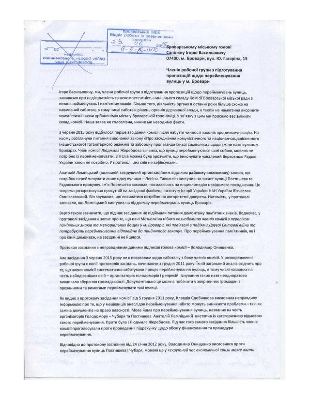 Скарга до БМР від членів робочої групи, 2015.06.23