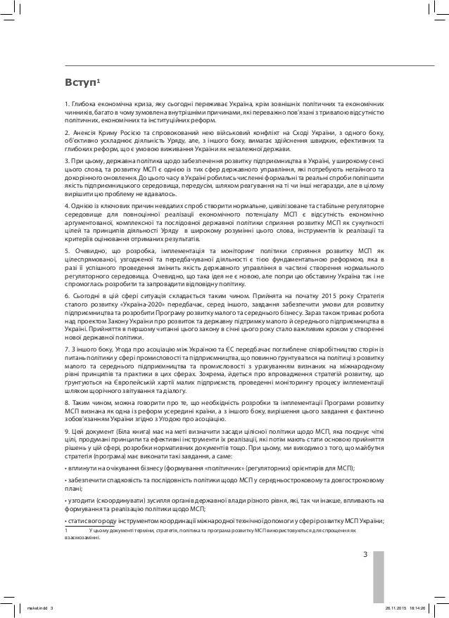 Біла книга: Політика розвитку малого та середнього підприємництва в Україні Slide 3