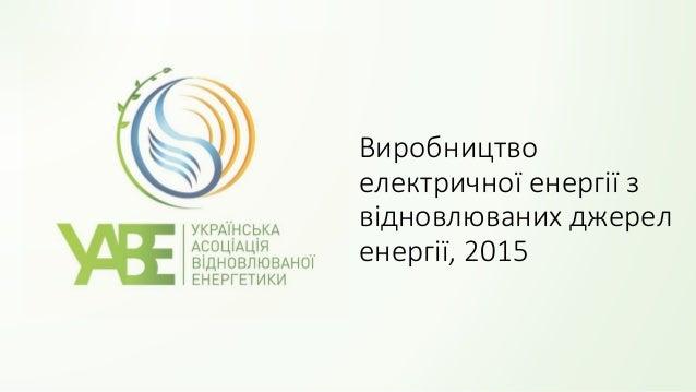 Виробництво електричної енергії з відновлюваних джерел енергії, 2015
