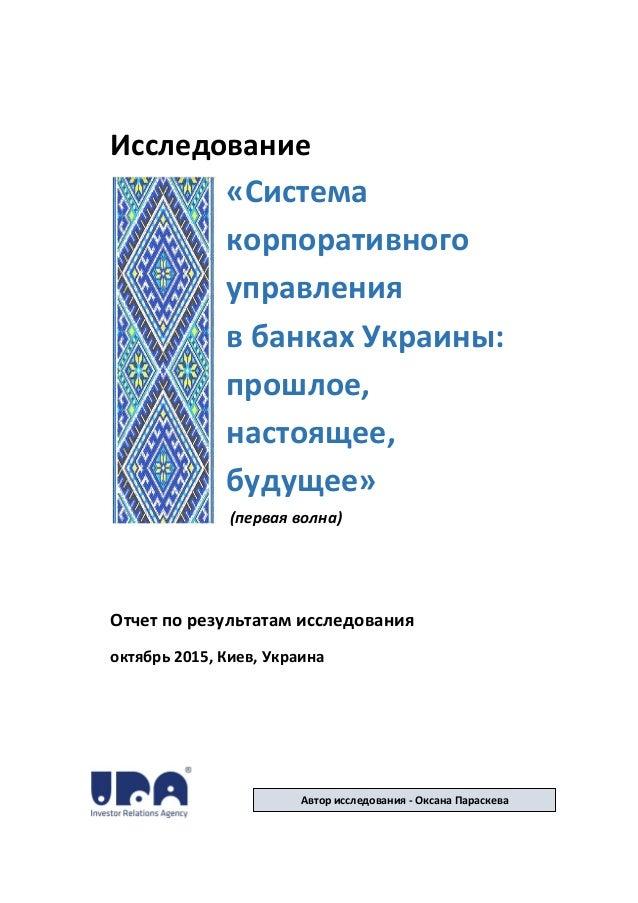 Исследование «Система корпоративного управления в банках Украины: прошлое, настоящее, будущее» (первая волна) Отчет по рез...