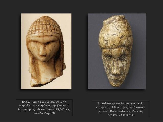 παλαιολιθικά και νεολιθικά ειδώλια και σύγχρονα γλυπτά Slide 2