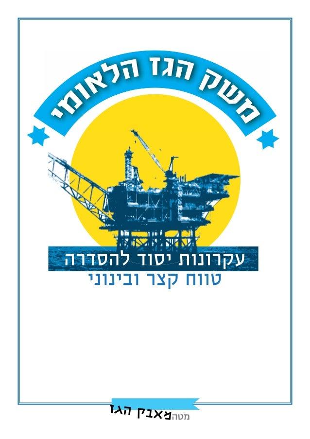 כמו הארוך לטווח ממשלתית מדיניות מחוסר שנים זה סובל ,הישראלי האנרגיה משק להסדיר יש ,דבר כל ...